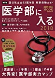 医学部に入る 2018 (週刊朝日ムック)