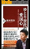 ゆとり世代の愛国心 世界に出て、日本の奇跡が見えてきた (PHP新書)