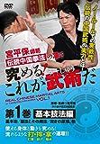 宮平保師範 伝統中国拳法の凄さ 究める! これが武術だ 第1巻基本技法編 [DVD]
