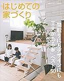 はじめての家づくり特装版「間取りにもデザインにも工夫がある家」ベスト50 (別冊PLUS1 LIVING)