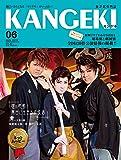 【旅芝居の専門誌】観劇から広がるエンターテイメントマガジン「カンゲキ」Vol.40