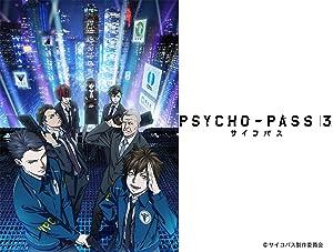 PSYCHO-PASS サイコパス 3 DVD