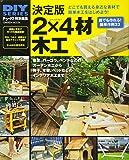 DIYシリーズ 決定版 2×4材木工 (Gakken Mook DIY SERIES)