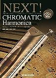 SUZUKI スズキ ハーモニカ教本(CD2枚付) NEXT!クロマチック・ハーモニカ CN.56607