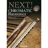 SUZUKI スズキ ハーモニカ教本(CD2枚付) NEXT!クロマチック・ハーモニカ