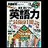 100%ムックシリーズ 完全ガイドシリーズ159 英語教材完全ガイド