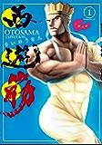 西遊筋(1) (モーニングコミックス)