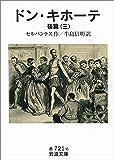 ドン・キホーテ 後篇三 (岩波文庫)