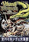 女バイキングと大海獣 [DVD]