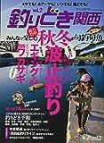 釣りどき関西(2) 2017年 12 月号 [雑誌]: 磯釣りスペシャル 増刊