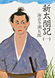 新太閤記(一) (角川文庫)