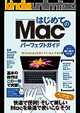 はじめてのMac パーフェクトガイド