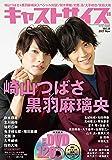 キャストサイズ vol.18 (三才ムックvol.976)