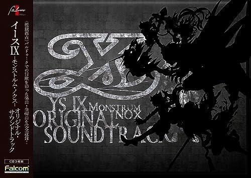 イースIX -Monstrum NOX- オリジナルサウンドトラック 初回生産限定版