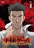 王様ゲーム The Animation Vol.4 Blu-ray