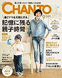 CHANTO 2017年 09月号 [雑誌]