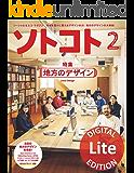 ソトコト 2017年 2月号 Lite版 [雑誌]