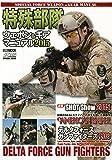 特殊部隊ウェポン&ギア マニュアル2015 (ホビージャパンMOOK 632)