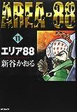 エリア88 (11) (MFコミックス)