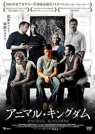 家族映画⑧『アニマル・キングダム』