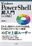 Windows PowerShell超入門[4.0対応]