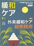 緩和ケア 27巻09月号 (外来緩和ケア 超実践術)