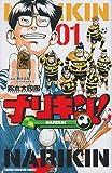 ナリキン! 01 (少年チャンピオン・コミックス)
