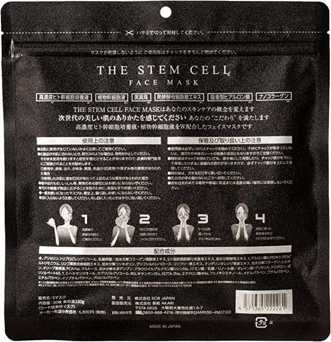 Cell マスク フェイス stem the