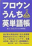 フロウンうんち英単語帳 (フロ単シリーズ)