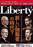 ザ・リバティ 2018年 08 月号 [雑誌]