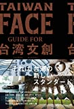 TAIWAN FACE Guide for 台湾文創