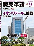 販売革新 2019年 09月号 [雑誌]