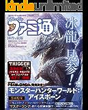 週刊ファミ通 2019年5月30日号 【アクセスコード付き】 [雑誌]