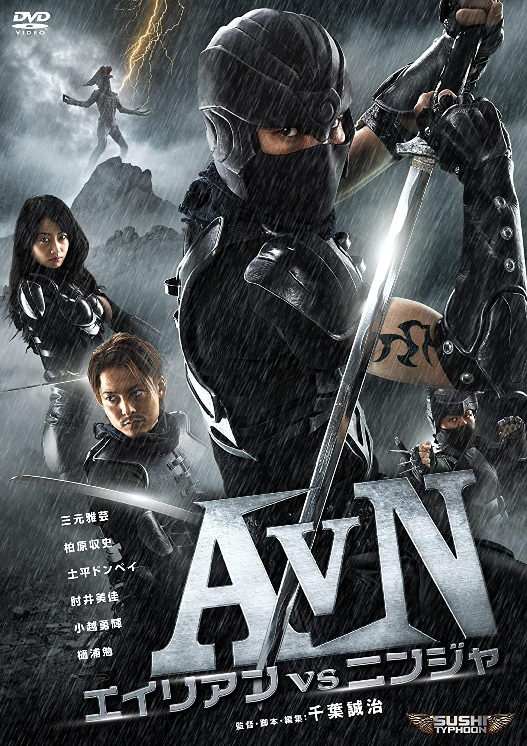 Avn/Alien Vs Ninja [DVD de Audio]: Amazon.es: Cine y Series TV