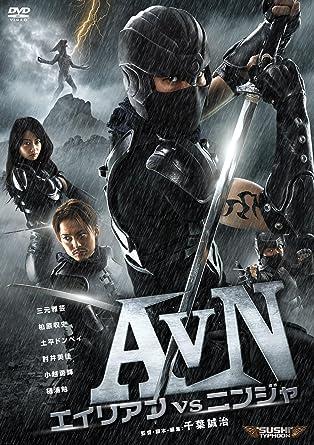 Amazon.com: Japanese Movie - Avn: Alien Vs. Ninja (English ...