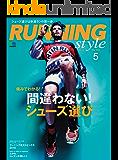 Running Style(ランニング・スタイル) 2015年5月号 Vol.74[雑誌]