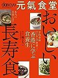 dancyu  元氣食堂 おいしい長寿食 (プレジデントムック)