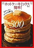ホットケーキミックスなら簡単! 300レシピ