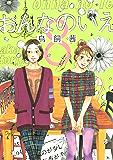 おんなのいえ(8) (BE・LOVEコミックス)
