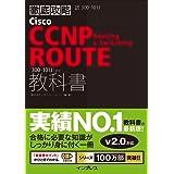 徹底攻略Cisco CCNP Routing & Switching ROUTE教科書[300-101J]対応