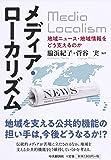 メディア・ローカリズム