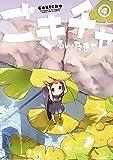 ごきチャ (4) (まんがタイムKRコミックス)