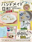 ハンドメイド日和 総集編 (レディブティックシリーズno.4640)