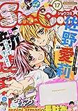 Sho-Comi(少女コミック) 2018年 8/20 号 [雑誌]