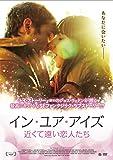 イン・ユア・アイズ 近くて遠い恋人たち [DVD]