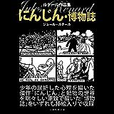 入浴きらめき回転させるアラバール戯曲集〈1〉戦場のピクニック (1968年)