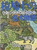 椋鳩十の名犬物語 (椋鳩十まるごと動物ものがたり)