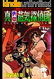真・快傑蒸気探偵団 (7)
