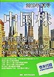 中国株四半期速報2019年夏号