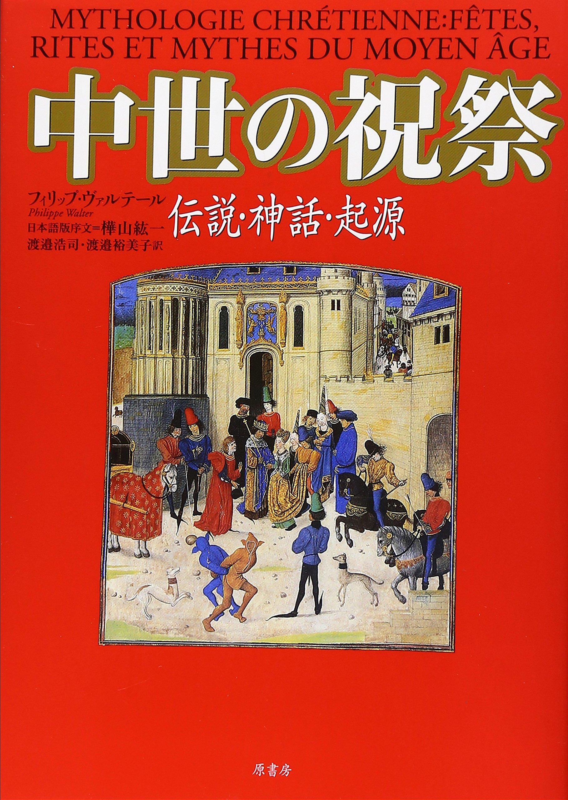 Chūsei no shukusai = Mythologie chretienne : Densetsu shinwa kigen PDF